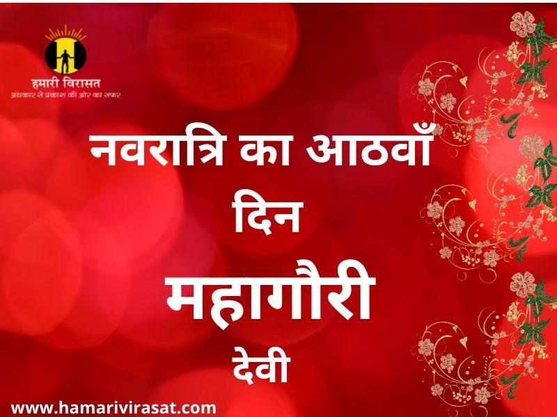 आठवाँ दिन – देवी महागौरी (नवरात्रि विशेष Navratri)