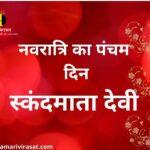 पंचम दिन – देवी स्कंदमाता(नवरात्रि विशेष Navratri 2021)