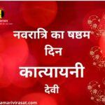 षष्ठम दिन- देवी कात्यायनी (नवरात्रि विशेष Navratri)