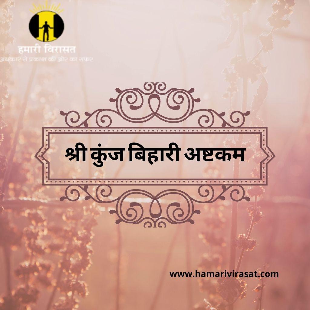 श्री कुंज बिहारी अष्टकम-हिंदी अर्थों के साथ