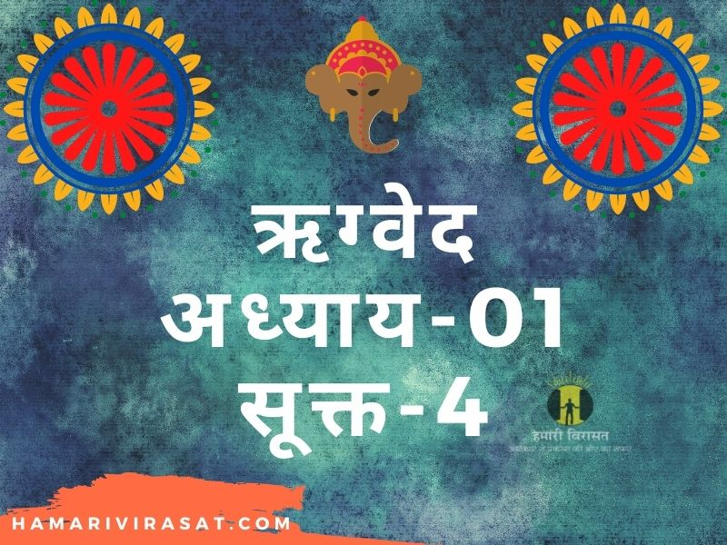 ऋग्वेद अध्याय-01 सूक्त-4