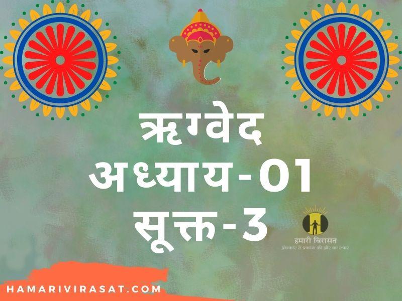 ऋग्वेद अध्याय-01 सूक्त-3