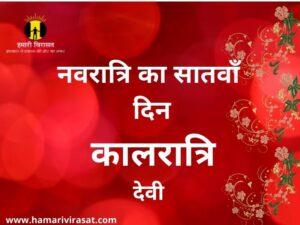 सातवाँ दिन – देवी कालरात्रि (नवरात्रि विशेष Navratri)