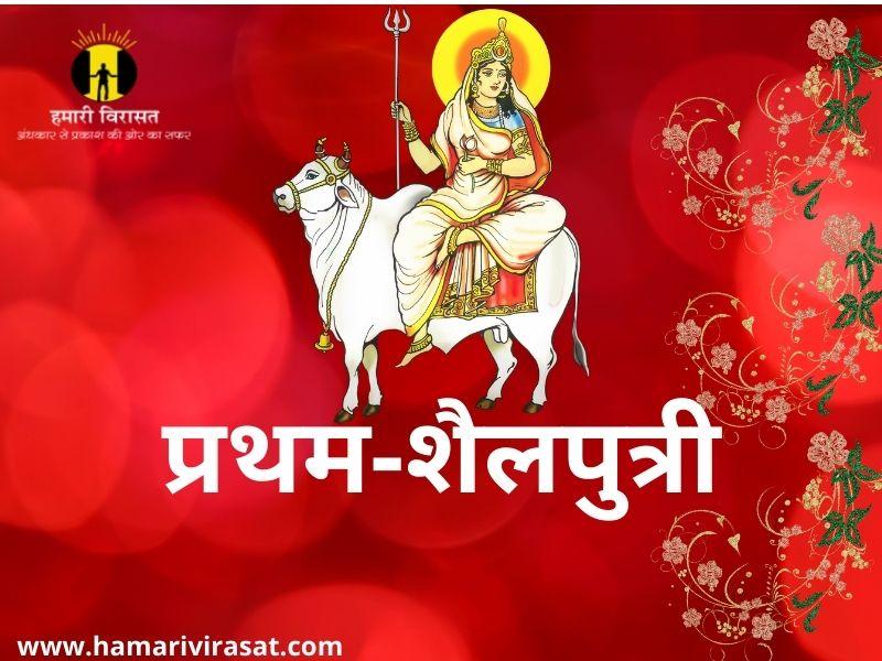 प्रथम- देवी शैलपुत्री (नवरात्रि विशेष Navratri 2021)