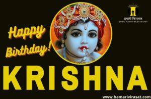 आने वाली है भगवान कृष्ण की 5248वीं जयंती-श्री कृष्ण जन्माष्टमी महा महोत्सव