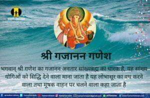 हिंदी में श्री गजानन गणेश जी कथा पढ़े-चतुर्थ अवतार