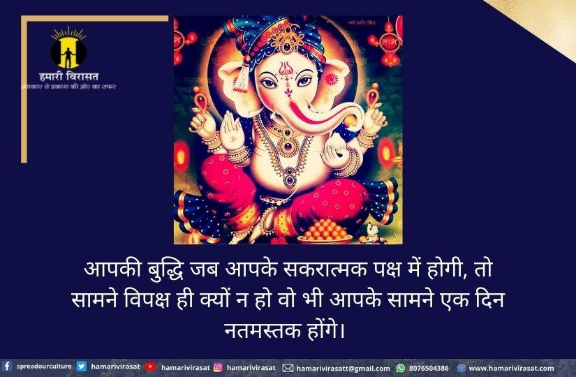श्री गणेश के हर अंग हमें देते हैं कुछ सीख-lord ganesha lesson