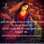 श्री राधा अष्टमी भाव भरे शुभकामनाएं- radha ashtami new wishes
