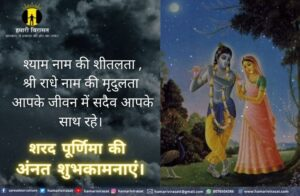 Sharad Purnima kojagiri Purnima Quotes in Hindi